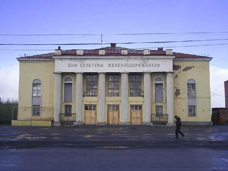 Дом культуры железнодорожников фото